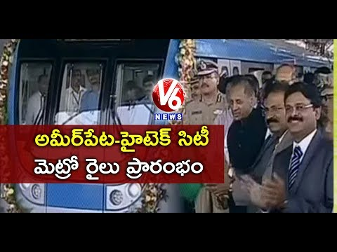 Governor Narasimhan Launched Ameerpet To Hitech City Route Metro Train | Hyderabad Metro | V6 News