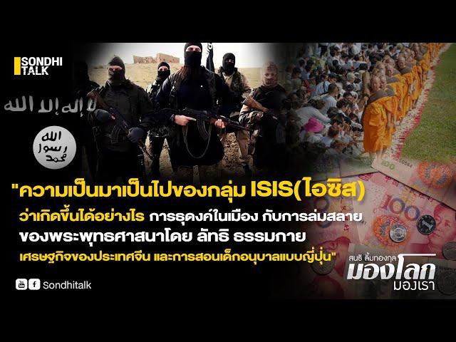 ความเป็นมากลุ่ม ISIS(ไอซิส) • ธุดงค์ในเมืองลัทธิธรรมกาย•เศรษฐกิจประเทศจีน•การสอนเด็กอนุบาลแบบญี่ปุ่น