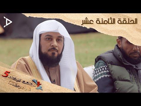 برنامج سواعد الإخاء 5 الحلقة 18