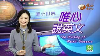 【唯心說英文4】法脈  WXTV唯心電視台