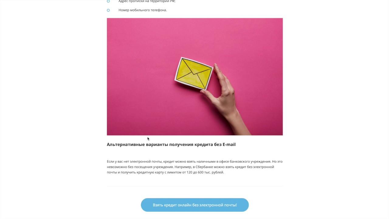 Взять кредит если нет электронной почты взять кредит на потребительские нужды в агропромбанке