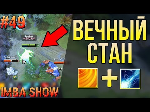видео: ПЕРМАМЕНТНЫЙ СТАН В ability draft dota 2! imba show #49
