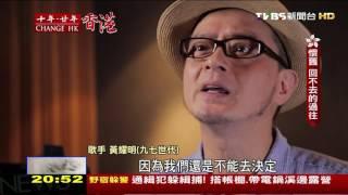 【TVBS】回歸好與壞 九七兩代面對矛盾鴻溝