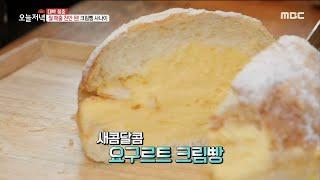 [생방송 오늘저녁] 전설의 크림빵 사나이! 요구르트 크…