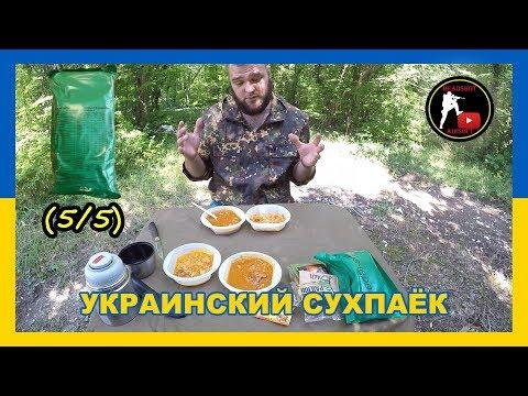 [ОБЗОР ИРП] УКРАИНСКИЙ