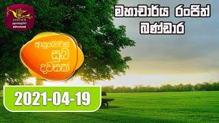 Ayubowan Suba Dawasak | 2021-04-19 |Rupavahini Thumbnail