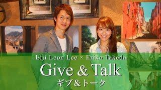 対談「ギブ&トーク」エイジレオンリー × 武田 絵利子 Give&Talk Eiji Leon Lee × Eriko Takeda Interview