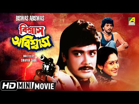 biswas-abiswas-|-বিশ্বাস-অবিশ্বাস-|-bengali-movie-|-full-hd-|-prosenjit,-chiranjeet,-indrani-haldar