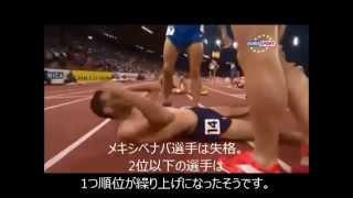 欧州陸上でゴール直前ユニフォーム脱いで金メダル剥奪!! thumbnail