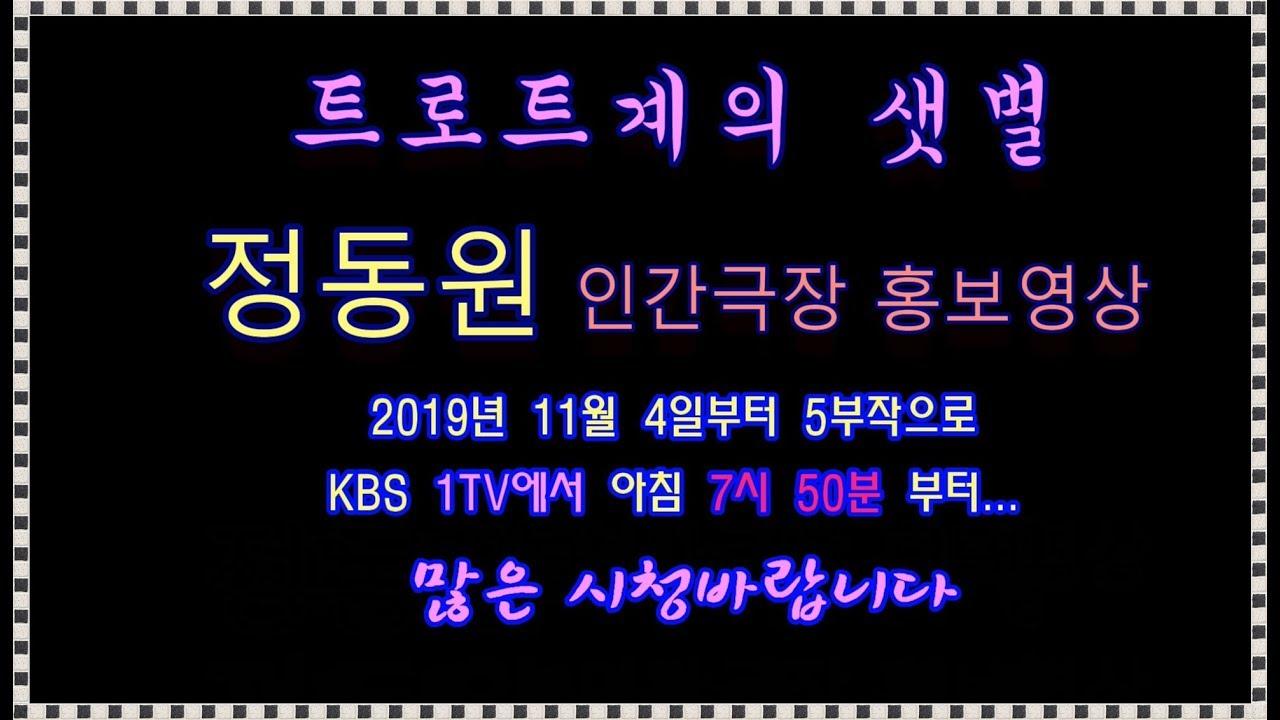 트로트신동★정동원★ KBS.1TV 인간극장 홍보영상(2019.11.4일부터 5부작으로…아침7시50분부터)