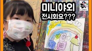 [아동미술] 야외전시회준비중| 필그림미술학원 |