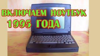 Включаем ноутбук 1995 года Compaq Contura 420C - Мини обзор