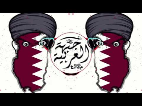 Qatar Gulf crisis / خيانة قطر / مؤامرة قطع العلاقات مع قطر / Arabic World Hold On / Trap Remix