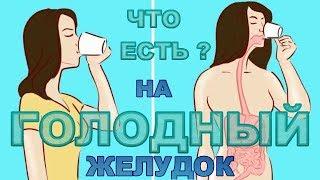 ТОП-9 Что нельзя есть на ГОЛОДНЫЙ ЖЕЛУДОК? что можно и что нельзя есть натощак - и при похудении!!