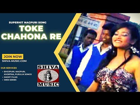 Nagpuri Song Jharkhand 2015 - Toke Chhahona | New Nagpuri Album - MOR GUIYA OLE OLE