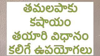 *తమలపాకు  కషాయం *How to prepare betel leaves kashayam at home!! Tamalapaaku kashayam in telugu