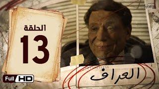 مسلسل العراف -  الحلقة 13 الثالثة عشر - بطولة عادل امام | The Oracle Series - Episode 13