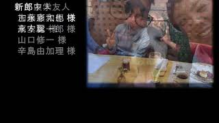 150921_健一郎&里香結婚式_エンドロール