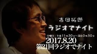 時間無く編集できず。悪しからず。 2017年8月20日 第21回吉田拓郎ラジオ...