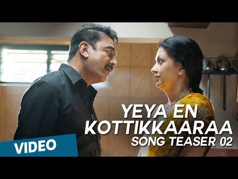 Yeya En Kottikkaaraa Song Teaser 02 | Papanasam | Kamal Haasan | Gautami | Jeethu Joseph | Ghibran