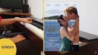 Скачать Abel Korzeniowski Evgeni S Waltz OST МЫ Верим в любовь W E 2011 Piano Cover