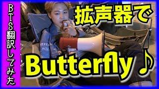 BTS (防弾少年団) - Butterfly -Japanese Ver.-