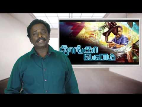 Thoongavanam Full Movie Review - Kamal Hassan, Trisha Krishnan, Prakash Raj - Tamil Talkies