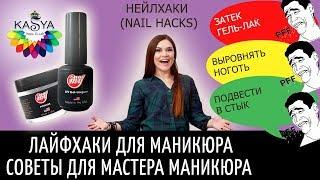 Гель лак под кутикулу 5 способов 💅 Лайфхаки для Новичков ❤️