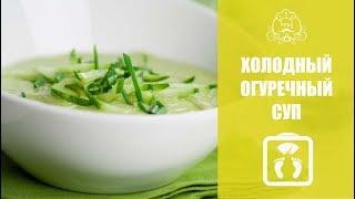 ЛУЧШИЕ РЕЦЕПТЫ ДЛЯ ПОХУДЕНИЯ | Холодный огуречный суп