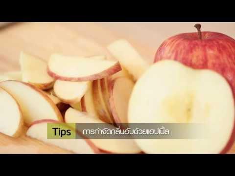 วิธีดับกลิ่นไม่พึงประสงค์ : Smart living