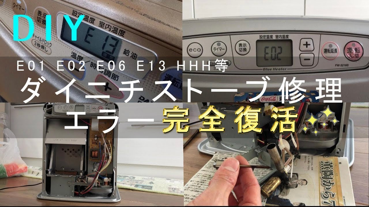 ダイニチ ファン ヒーター e02
