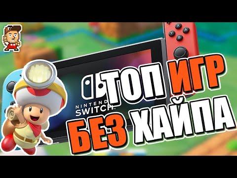 Топ 7 не самых известных игр для Nintendo Switch