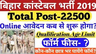बिहार पुलिस भर्ती 2019 / Bihar Police Constable 2019 / Bihar Police Constable Online Kab Hoga 2019  