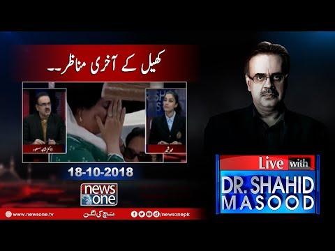 Live with Dr.Shahid Masood   18-October-2018   Karsaz   Kandahar
