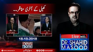 Live with Dr.Shahid Masood | 18-October-2018 | Karsaz | Kandahar