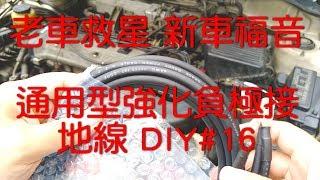 通用型強化負極接地線 DIY#16  TERCEL Ground wire Kit Install