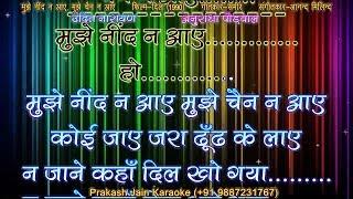 Mujhe Neend Na Aaye (Clean) Demo Karaoke Stanza-2 हिंदी Lyrics By Prakash Jain