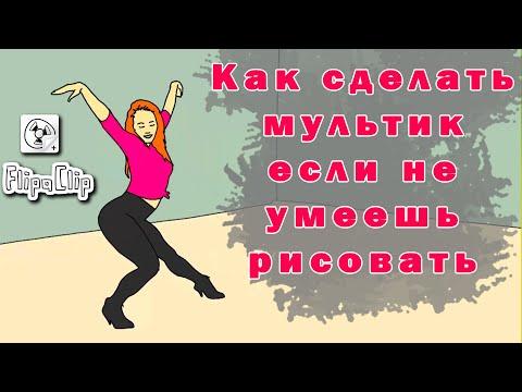 Сделать из видео мультфильм