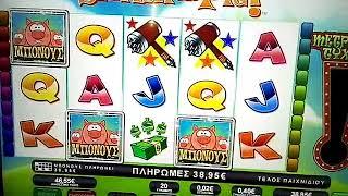 Φρουτάκια ΟΠΑΠ play! Real Slot machines! 4 bonus stages! Στην αρχή δεν ήθελε αλλά τελικά τα έδωσε!