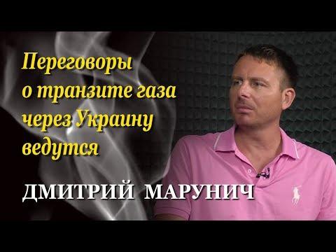 Дмитрий Марунич: Отопительный