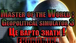 ЦЕ ВАРТО ЗНАТИ! ЕКОНОМІКА! Masters Of The World: Geopolitical Simulator 3