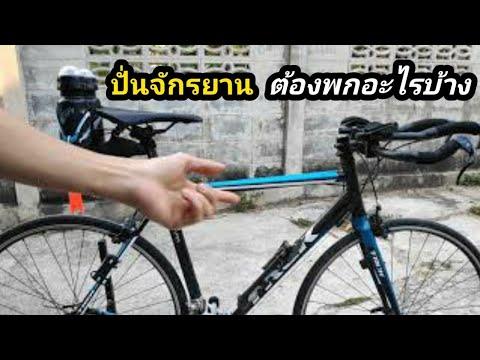 แนะนำอุปกรณ์ที่ต้องมีก่อนออกไปปั่นจักรยาน