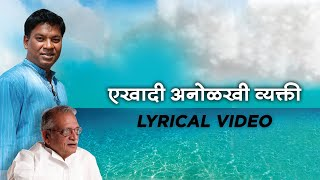 तू उभी राहा इथेच | Lyrical Video |  Saumitra | Mayuresh Pai | Times Music Marathi