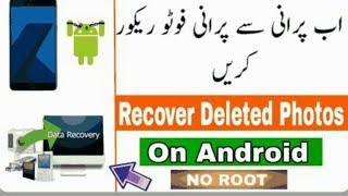 Android data recovery | How to recover deleted files on android phone