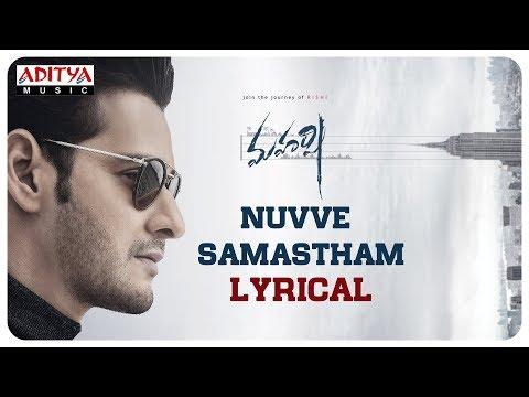 Nuvve Samastham Lyrical | Maharshi Songs || MaheshBabu, PoojaHegde || VamshiPaidipally
