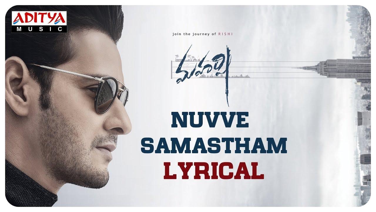 Download Nuvve Samastham Lyrical   Maharshi Songs    MaheshBabu, PoojaHegde    VamshiPaidipally