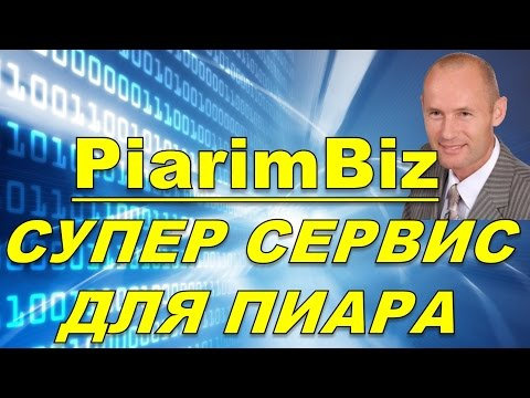 ПИАРИМ БИЗ - Пиарим Бизнес, Пиарим Себя, Пиарим Соцсети - Николай Лобанов