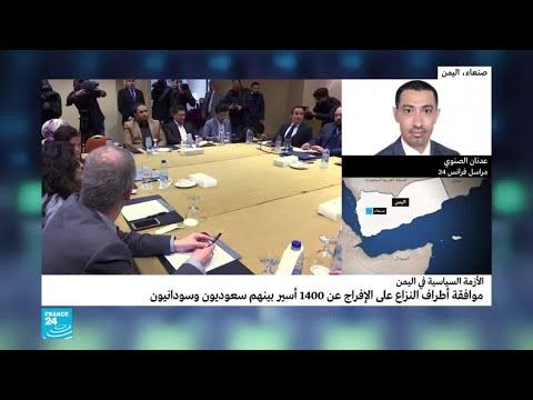 تفاصيل عن عملية تبادل الأسرى بين ممثلي الحكومة اليمنية والحوثيين  - 16:00-2020 / 2 / 17
