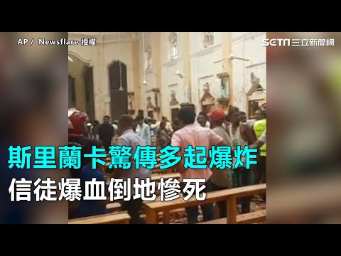 斯里蘭卡驚傳多起爆炸 信徒爆血倒地慘死 三立新聞網SETN.com