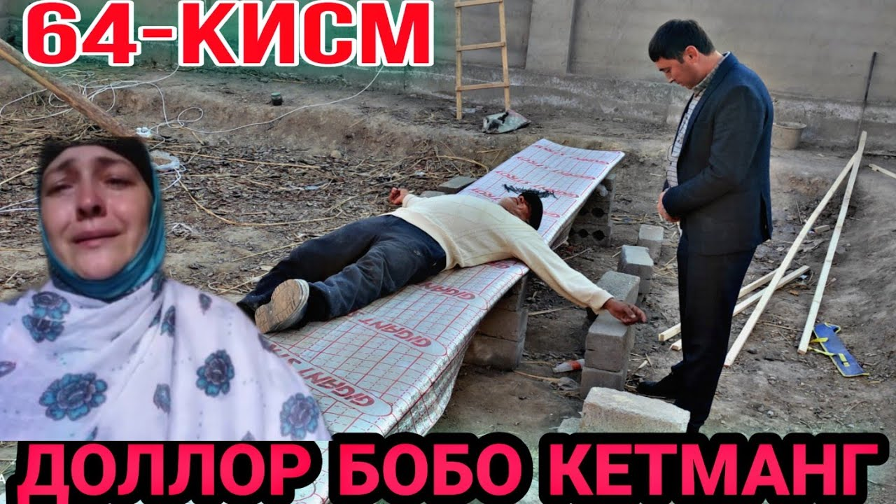ИККИ ОИЛАГА УЙ КУРАМИЗ 64-КИСМ ДОЛЛОР БОБОНИ БЕРИБ КУЙДИК 2020 MyTub.uz